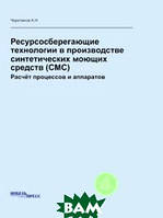 А.Н. Черепанов Ресурсосберегающие технологии в производстве синтетических моющих средств (СМС)