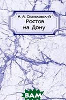 А. А. Скальковский Ростов на Дону
