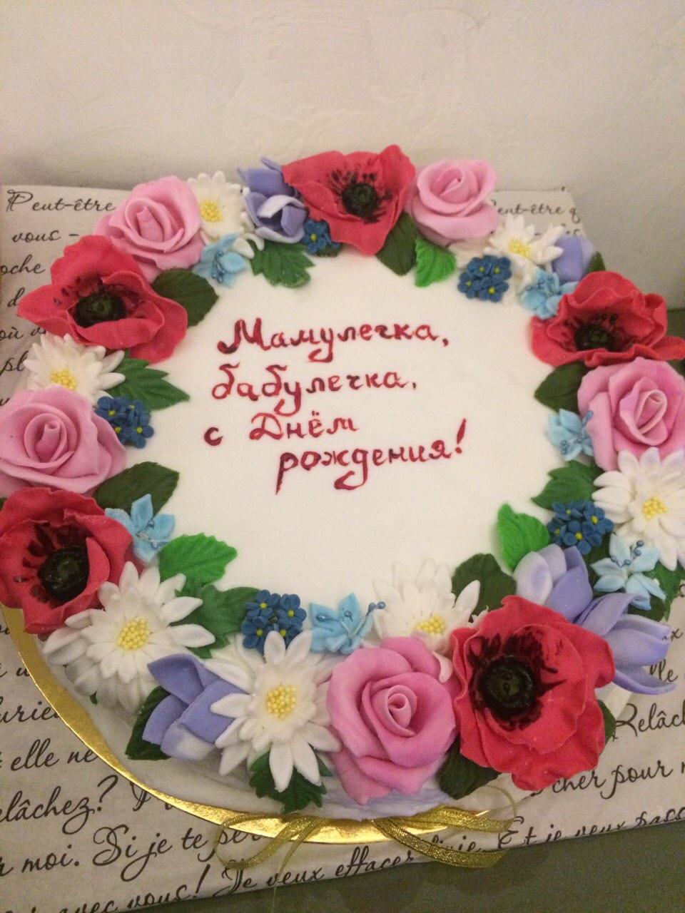 Торт мамочке на день рождение