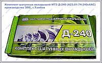 Вкладыши шатунные МТЗ Д-240 АО10-С2 ЗПС Тамбов