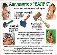 Валик-аплікатор Ляпко