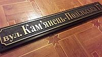 Адресні таблички на будинок, латунь