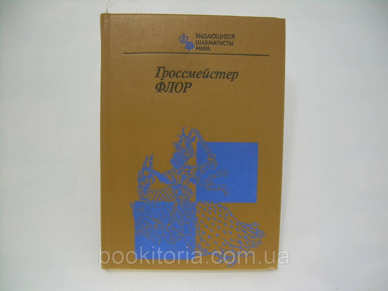 Гроссмейстер Флор (б/у).