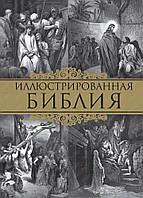 Иллюстрированная Библия (оф. 2015)