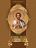 История России в житиях святых