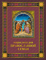 Энциклопедия православной семьи