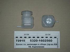 Бачок гл. цилиндра в сборе (пр-во КАМАЗ), 5320-1602560