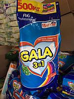 Стиральный порошок Gala (Гала) 15 кг, универсальный