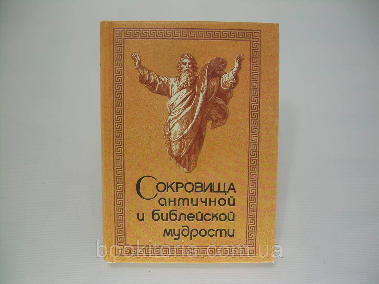 Раков Ю.А. Сокровища античной и библейской мудрости (б/у).