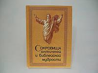 Раков Ю.А. Сокровища античной и библейской мудрости (б/у)., фото 1