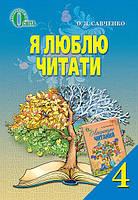 Я люблю читати. 4 клас. Збірка творів з літературного читання. О.Я.Савченко.