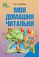 Моя домашня читальня. 4 клас. Посібник з позакласного читання. О.Я.Савченко.