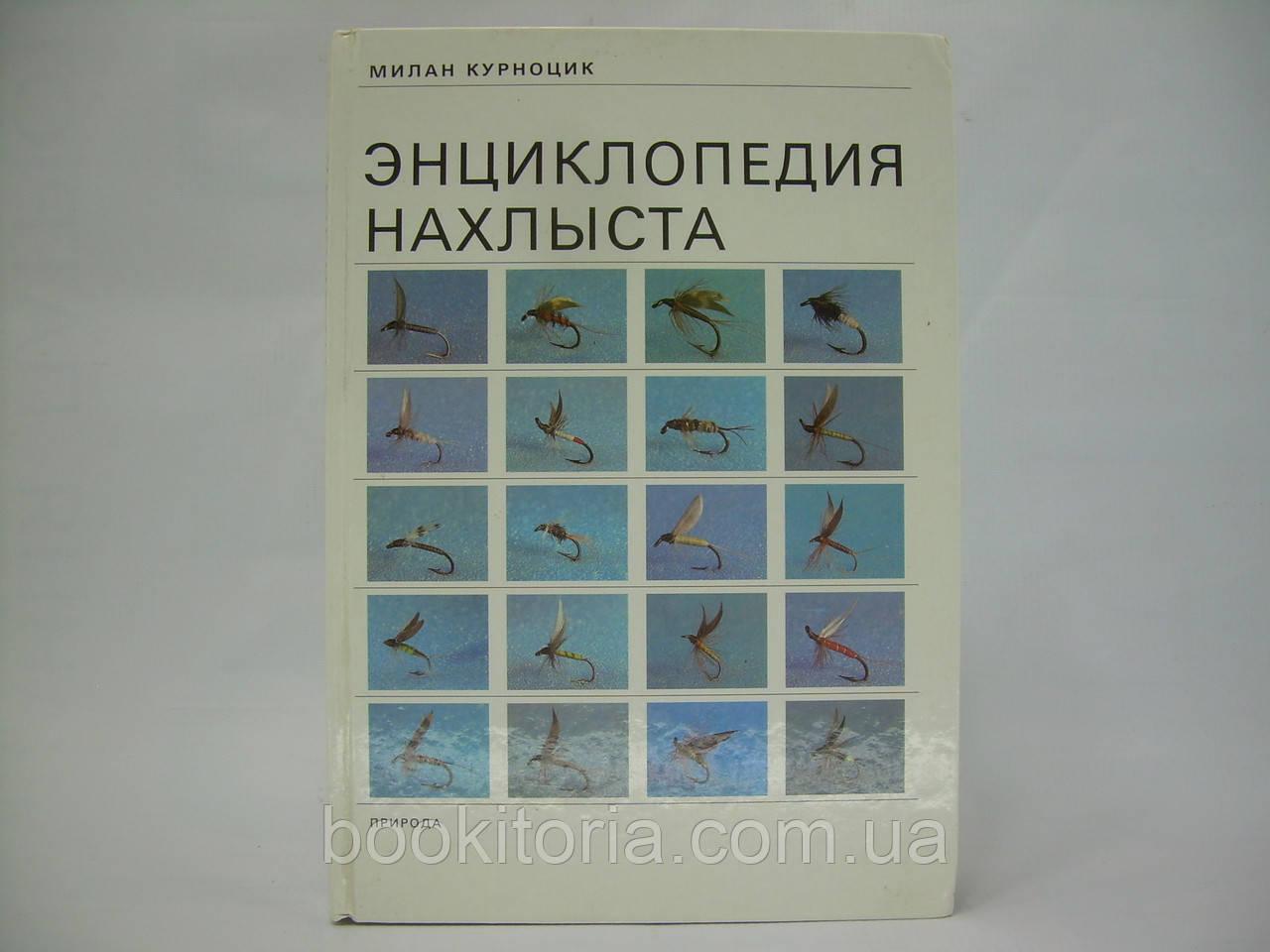 Курноцик М. Энциклопедия нахлыста (б/у).