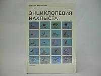 Курноцик М. Энциклопедия нахлыста (б/у)., фото 1