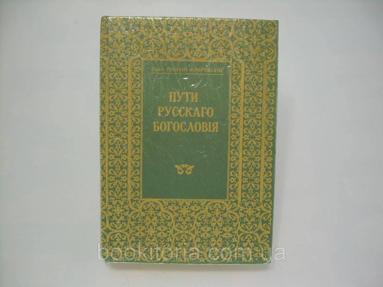 Флоровский Г. Пути русского богословия (б/у).