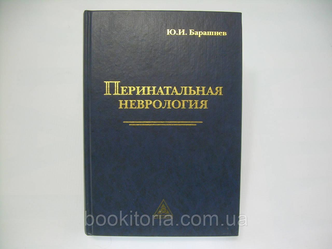 Барашнев Ю.И. Перинатальная неврология (б/у).