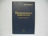Барашнев Ю.И. Перинатальная неврология (б/у)., фото 1