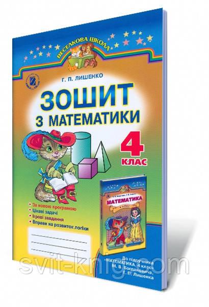 математика класс решебник богданович лишенко