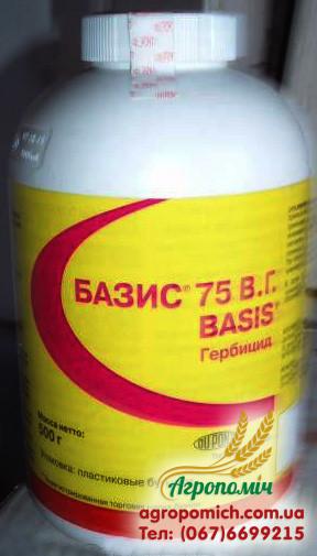 Гербицид Базис 75