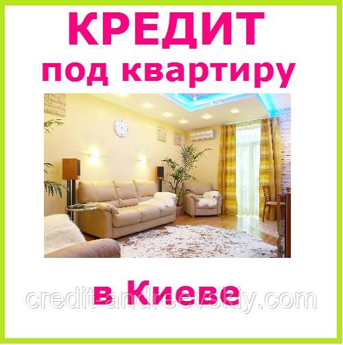 Кредит на квартиру без справки
