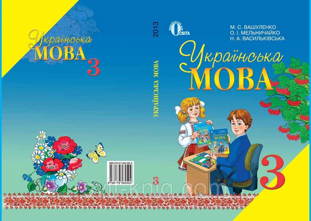 Підручник Української Мови 3 Клас Вашуленко Гдз