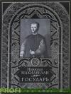 Никколо Макиавелли Государь (искусственная кожа)