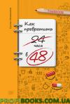 Как превратить 24 часа в 48 Руслан Исмагилов