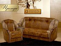 Комплект мягкой мебели Премьера Люкс