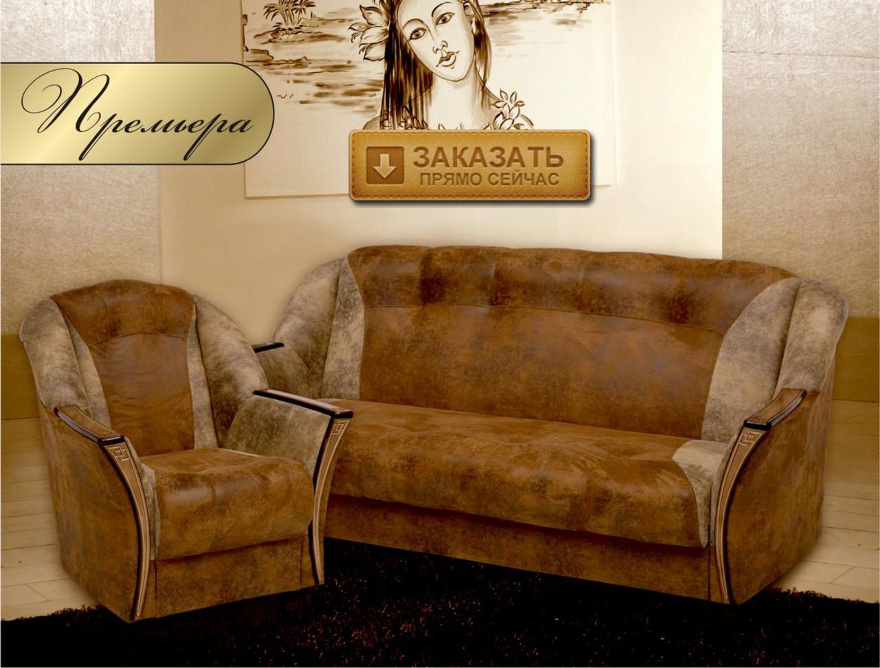 Комплект мягкой мебели Премьера Люкс - Матрас Диван - мебельный интернет магазин в Киеве