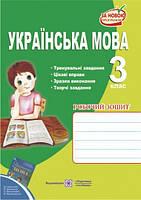 Українська мова. Робочий зошит. 3 клас.(до підручн. Вашуленко М.C.)