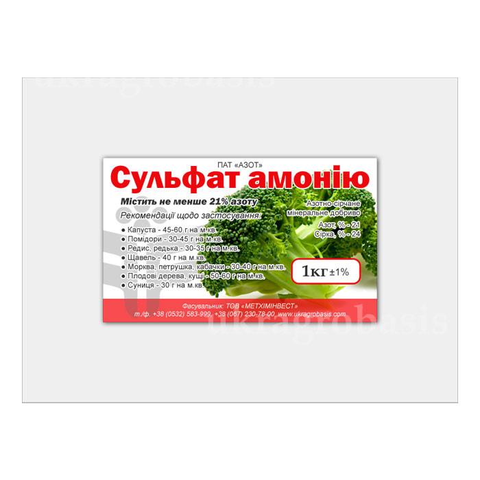 Сульфат аммония (аммоний сернокислый) 1 кг, фото 1