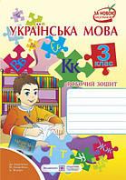 Українська мова. Робочий зошит. 3 клас (До підруч. Захарійчук М.)