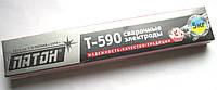 Электроды Патон Т-590 4мм 5,0кг