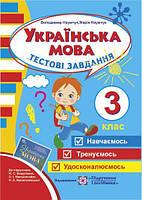 Українська мова. Тестові завдання. 3 клас (До підруч. Вашуленко М.)