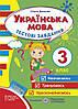 Українська мова. Тестові завдання. 3 клас (До підруч. Захарійчук М.)
