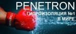 Пенетрон — мастер мокрых дел