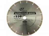 Отрезной алмазный диск 230 мм КТ (Сегмент)