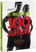 В форме за 100 дней. Тренировочная программа Хермана Майера для всех, от начинающих до профессионалов