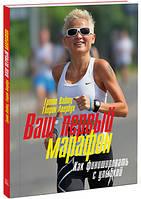 Ваш первый марафон. Как финишировать с улыбкой