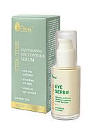 Сыворотка для зоны вокруг глаз - Stop Time-Eye Serum, 30 мл