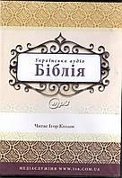 Українська аудіо Біблія