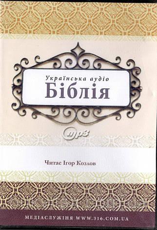 Українська аудіо Біблія , фото 2