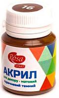 Акрил Темно коричневый 20 мл 20016 РОСА Украина