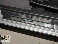 Накладки на пороги Geely emgrand 7 (джили эмгранд)Premium, нерж.
