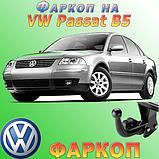 Фаркоп Volkswagen Passat B5 (прицепное Фольксваген Пассат Б5), фото 2