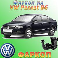 Фаркоп на Volkswagen Passat B6