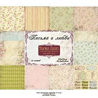 Набор бумаги от Фабрики Декора - Письма о любви, 30,5x30,5 см, 12 листов