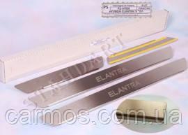 Накладки на пороги Hyundai elantra (2011 -  ) (хендай елантра) Натанико Standart, нерж.
