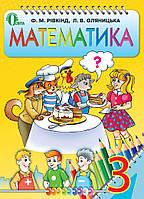Підручник. Математика. 3 клас. Рівкінд Ф.М., Оляницька Л.В., фото 1