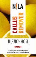 Nila Callus Remover щелочной ( 250 мл ) Лимон